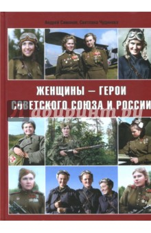Женщины - герои Советского Союза и России - Симонов, Чудинова
