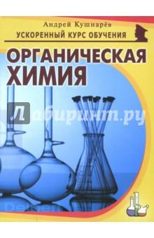 Органическая химия - Андрей Кушнарев