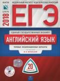 ЕГЭ2018. Английский язык. Типовые экзаменационные варианты. 20 вариантов