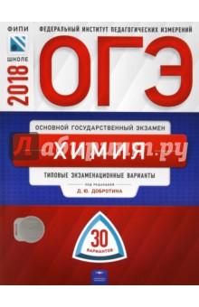 ОГЭ-2018. Химия. Типовые экзаменационные варианты. 30 вариантов - Добротин, Молчанова