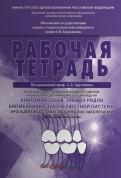 Арутюнов, Волчкова, Степанов: Анатомия зубов, зубных рядов. Биомеханика зубочелюстной системы. Рабочая тетрадь