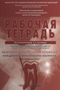 Арутюнов, Волчкова, Степанов: Понятие о парадонте. Зубные отложения. Пропедевтика стоматологических заболеваний. Рабочая тетрадь