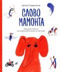 Артур Гиваргизов: Слово мамонта