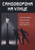 В. Велесов: Самооборона на улице