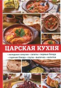 Л. Поливалина: Царская кухня