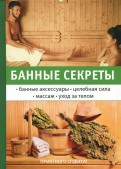Г. Егоров: Банные секреты