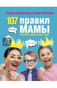 107 правил мамы. Решебник родительских задач - Тимошенко, Леонченко