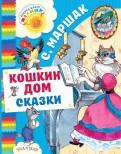 Самуил Маршак: Кошкин дом. Сказки