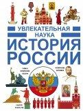 Гусев, Кошевар: История России