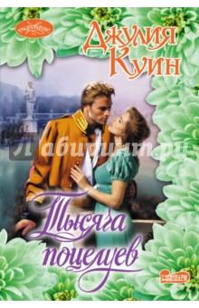 Тысяча поцелуев - Джулия Куин