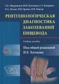 Игорь Хатьков: Рентгенологическ.диагностика заболеваний пищевода