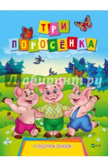 Купить Три поросенка ISBN: 978-966-942-151-7