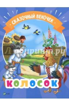 Купить Колосок ISBN: 978-966-942-127-2