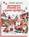 Маури Куннас - Двенадцать подарков для Санта-Клауса обложка книги