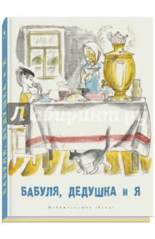 Бабуля, дедушка и я - Артюхова, Яковлев, Осеева, Алмазов