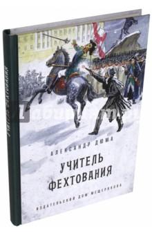 Учитель фехтования - Александр Дюма