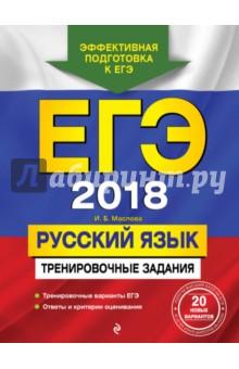 ЕГЭ-2018. Русский язык. Тренировочные задания - Ирина Маслова