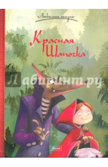 Красная Шапочка - Гримм Якоб и Вильгельм