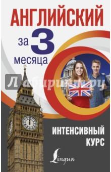 Купить Английский за 3 месяца. Интенсивный курс ISBN: 978-5-17-104228-8