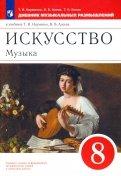 Науменко, Алеев, Кичак: Музыка. 8 класс. Дневник музыкальных размышлений