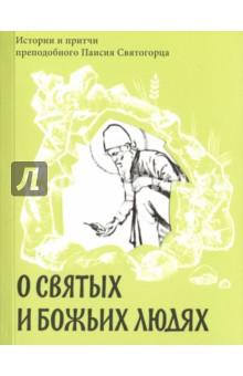 О святых и Божьих людях. Истории и притчи преподобного Паисия Святогорца - Паисий Преподобный
