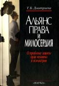 Татьяна Дмитриева: Альянс права и милосердия. О проблеме защиты прав человека в психиатрии
