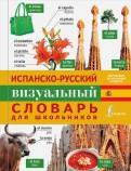 Испанорусский визуальный словарь для школьников