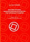 Константин Быструшкин: Феномен Аркаима. Космологическая архитектура и историческая геодезия