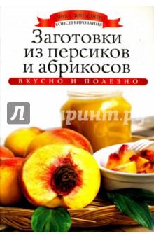 Заготовки из персиков и абрикосов - Ксения Любомирова