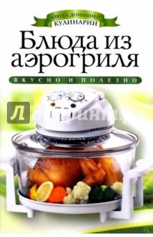 Купить Елена Доброва: Блюда из аэрогриля ISBN: 978-5-386-06295-8