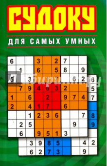 Купить Юлия Николаева: Судоку для самых умных ISBN: 978-5-386-07420-3