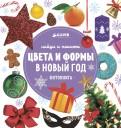 Анастасия Сотникова - Найди и покажи. Цвета и формы в Новый год обложка книги