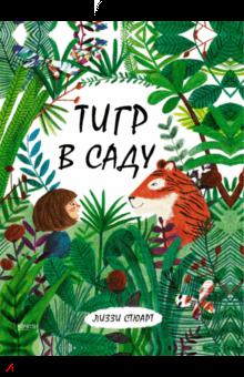 Лиззи Стюарт - Тигр в саду
