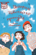 Анна Анисимова - Истории Цветного проезда обложка книги