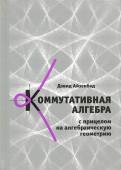 Дэвид Айзенбад - Коммутативная алгебра с прицелом на алгебраическую геометрию обложка книги