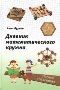 Анна Бураго - Дневник математического кружка. Первый год занятий обложка книги