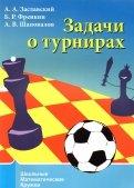 Шаповалов, Заславский, Френкин - Задачи о турнирах обложка книги