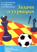 Шаповалов, Заславский, Френкин: Задачи о турнирах