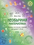 Евгения Кац: Необычная математика. Тетрадь логических заданий для детей 7-8 лет