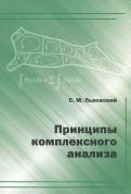 Сергей Львовский - Принципы комплексного анализа обложка книги