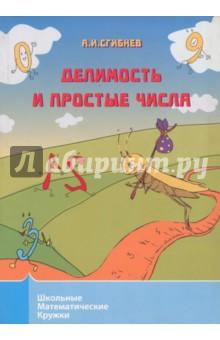 Делимость и простые числа - Алексей Сгибнев