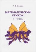 Александр Спивак - Математический кружок. 6-7 классы обложка книги