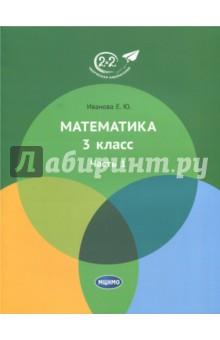 Математика. 3 класс. Учебник. В 3-х частях. Часть 1 - Елена Иванова