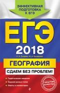 Соловьева, Петрова: ЕГЭ-2018. География. Сдаем без проблем!