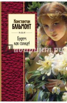 Купить Константин Бальмонт: Будем как солнце! ISBN: 978-5-04-004491-7