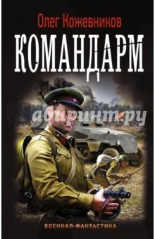 Командарм - Олег Кожевников