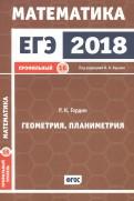 Рафаил Гордин - ЕГЭ 2018. Математика. Геометрия. Планиметрия. Задача 16 (профильный уровень). ФГОС обложка книги