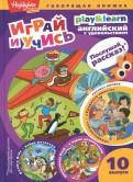 download Морские тайны древних славян 2004