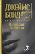 Ян Флеминг: Из России с любовью