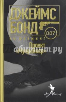 Купить Ян Флеминг: Проект Мунрейкер ISBN: 978-5-367-03917-7